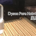 一家大細至愛Dyson Pure Hot+Cool Link風扇暖風機
