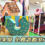 20170426_SSP_PLAYROOM
