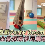 20170519_PARTY
