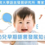 infant_toddler_launguage_development1